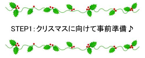step1クリスマスに向けて事前準備
