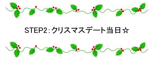step2クリスマスデート当日