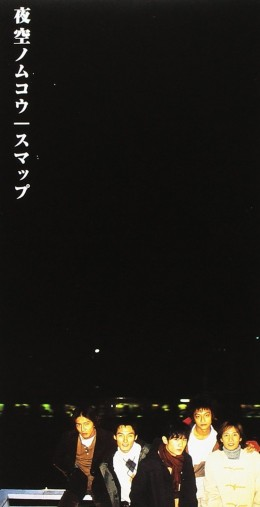 夜空ノムコウ