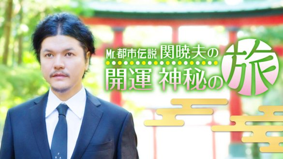 Mr.都市伝説 関暁夫「開運 神秘の旅」