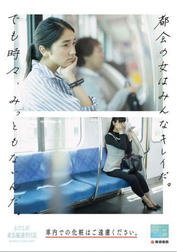 東急電鉄マナー向上広告