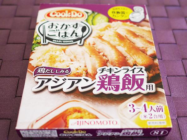 (1)Cook Do おかずごはん アジアン鶏飯(チキンライス)用(味の素)