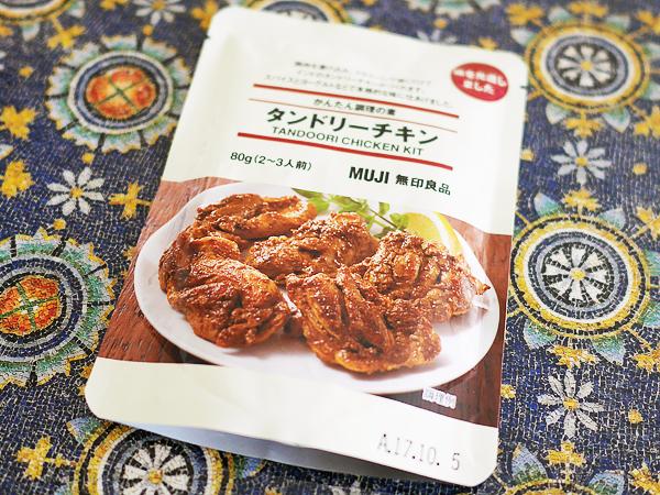 (2)かんたん調理の素 タンドリーチキン(無印良品)