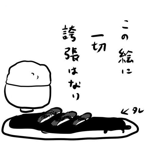 ひつまぶしセット