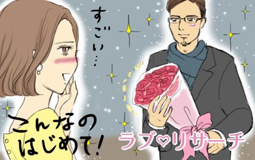 花束をプレゼントされる女性