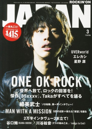 Taka(ONE OK ROCK)