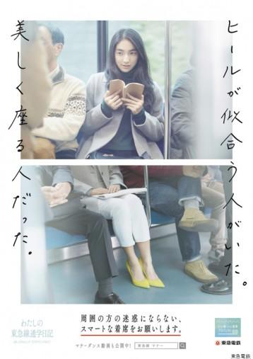 東急電鉄マナー広告