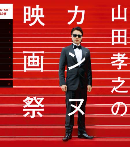 山田孝之のカンヌ映画祭