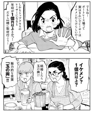 限定漫画『東京タラレバ娘イケメンボートレーサー品定め!~玉の輿女~』より