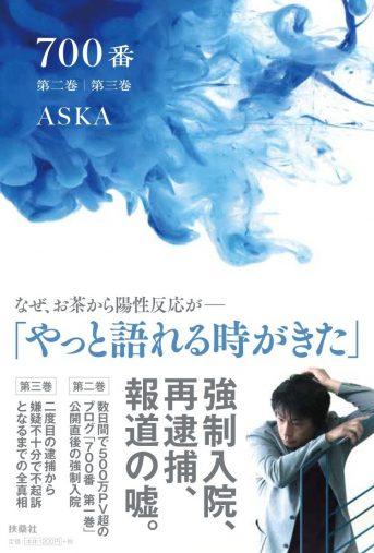 ASKA『700番 第二巻/第三巻』