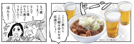 限定漫画『東京タラレバ娘イケメンボートレーサー品定め!~食べマクリ飲みマクリ女~』より
