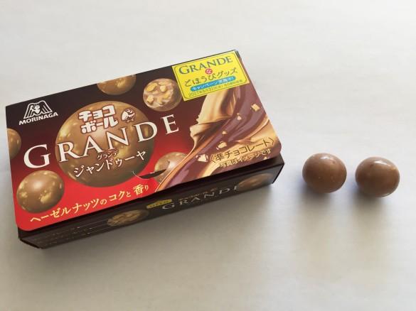 森永製菓「チョコボールグランデ」