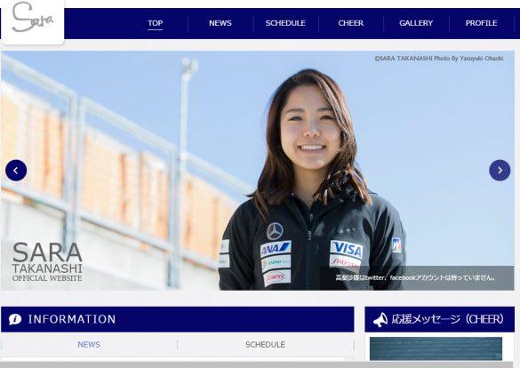 高梨沙羅公式サイト
