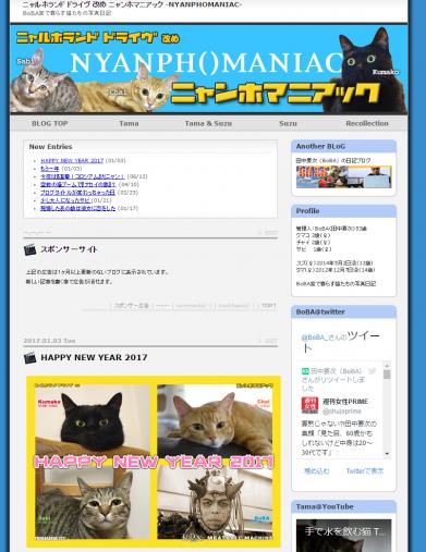田中要次ブログ