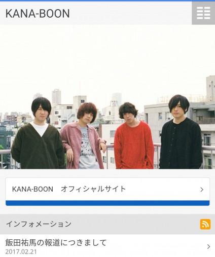 KANA-BOON公式サイト