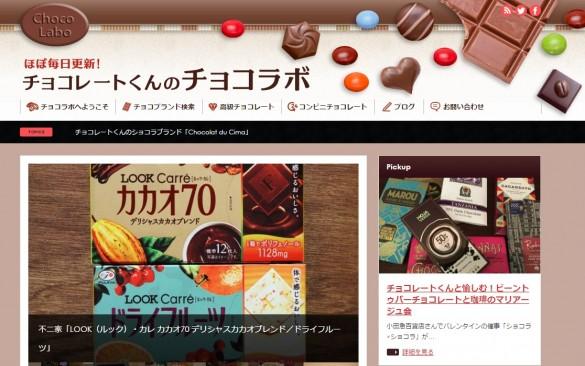 チョコレートくんブログ