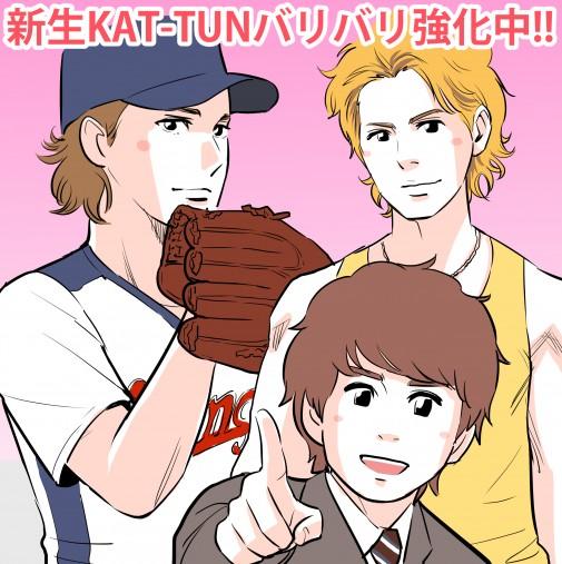 KAT-TUN亀梨・上田・中丸