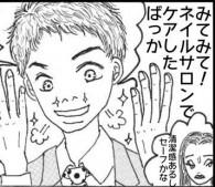 製薬会社MR男子