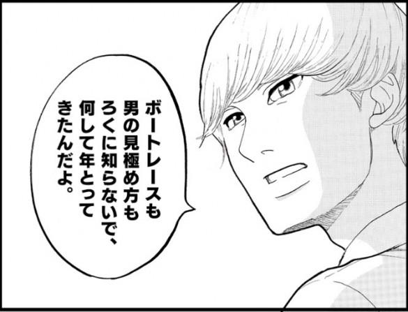 「イケメンボートレーサー品定め」より_2