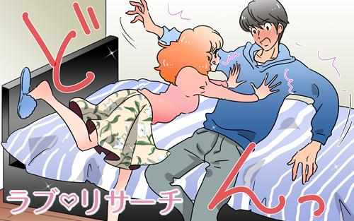 彼をベッドに押し倒す彼女