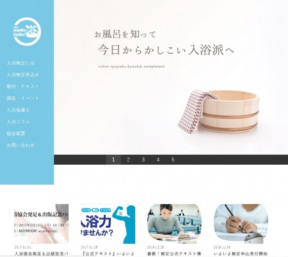 日本入浴協会