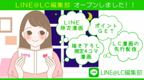 LINE@LC編集部