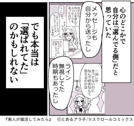 美人コマ3