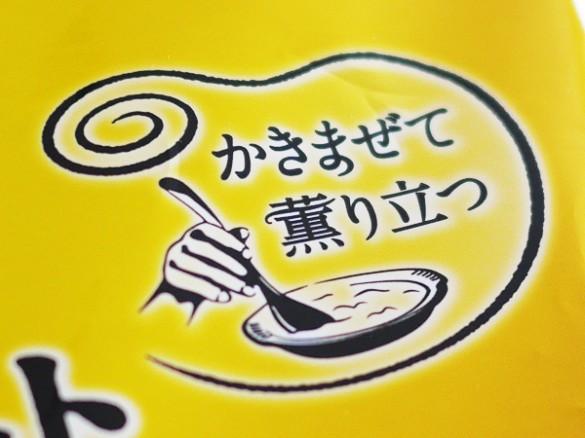 明治 濃厚チーズリゾット(明治)イラスト