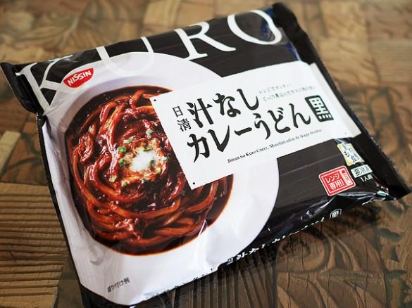 """日清 汁なしカレーうどん""""黒""""(日清食品冷凍)"""