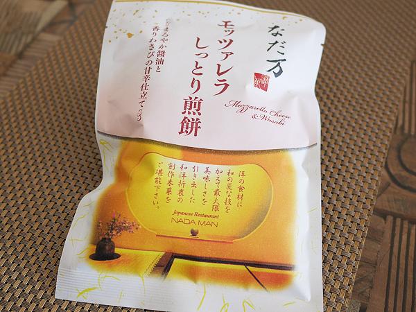 なだ万 モッツァレラしっとり煎餅(三真)1