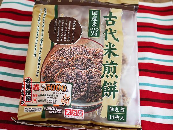古代米煎餅(天乃屋)1