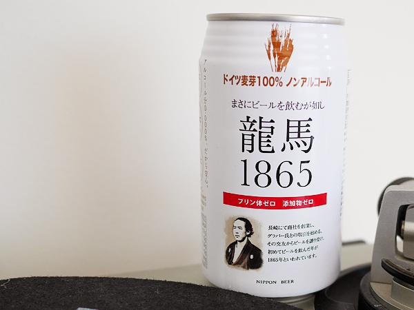 龍馬1865(日本ビール)