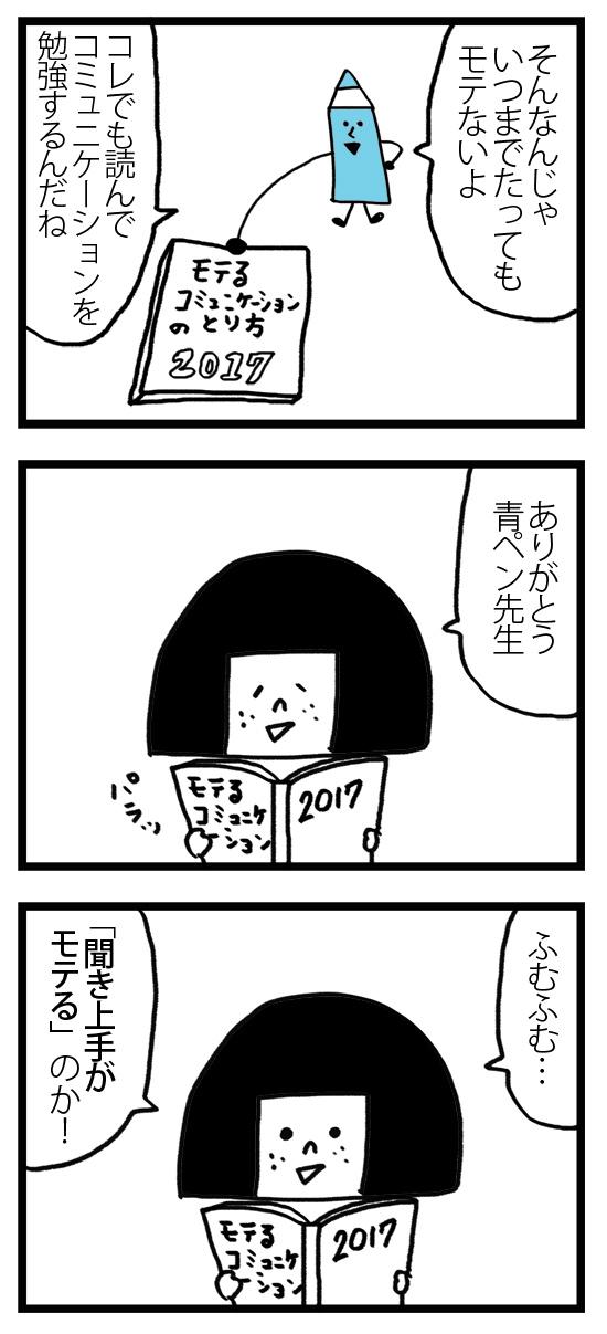 モテないアラサー女です 漫画3