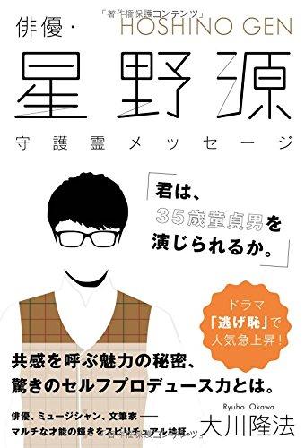 俳優・星野源 守護霊メッセージ