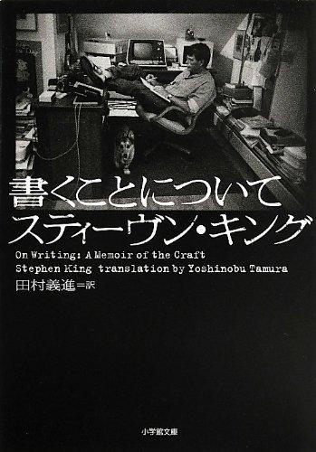 スティーヴン・キング「書くことについて」
