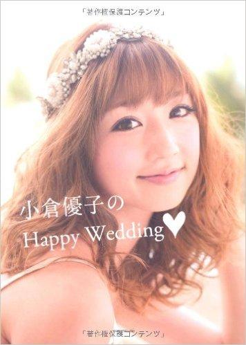 小倉優子のHappyWedding表紙