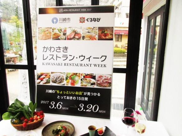 「かわさきレストラン・ウィーク」