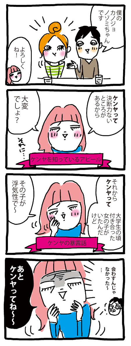 4コマ漫画「子供おばさんと大人女子」