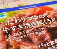 こだわりつゆの牛すき焼き鍋(うどん入り)1