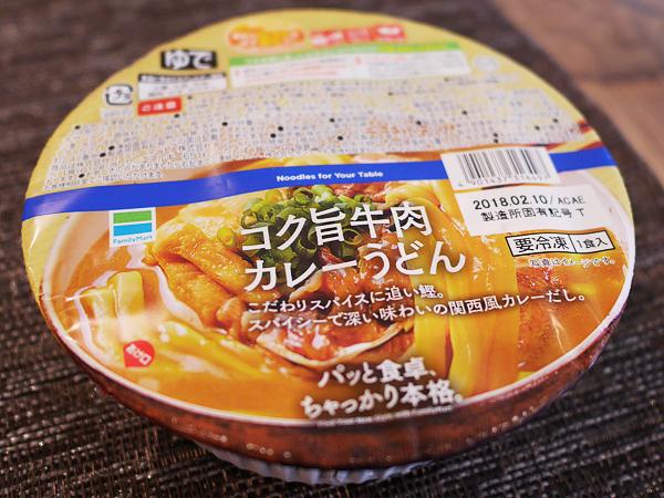 コク旨牛肉カレーうどん(ファミリーマート) 523円(税込)1