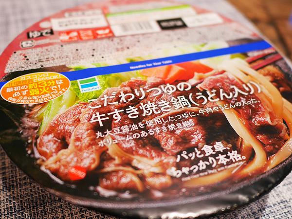 こだわりつゆの牛すき焼き鍋(うどん入り) 540円(税込)2