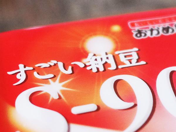 すごい納豆S-903(タカノフーズ)1