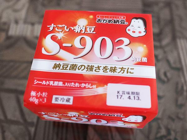 すごい納豆S-903(タカノフーズ)2