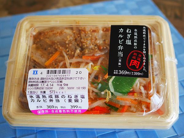 氷温熟成豚のねぎ塩カルビ弁当(麦飯)1