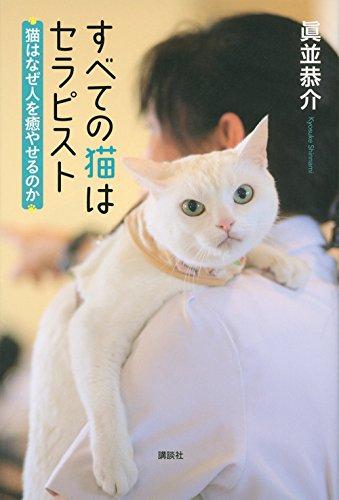すべての猫はセラピスト