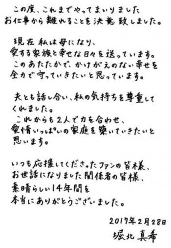 堀北真希さんの直筆FAX