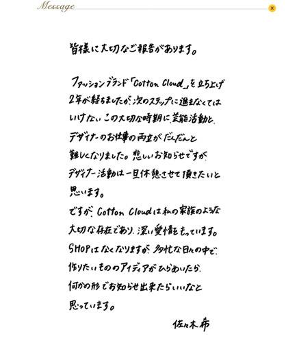 佐々木希の筆跡