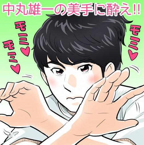 KAT-TUN中丸雄一「マッサージ探偵ジョー」