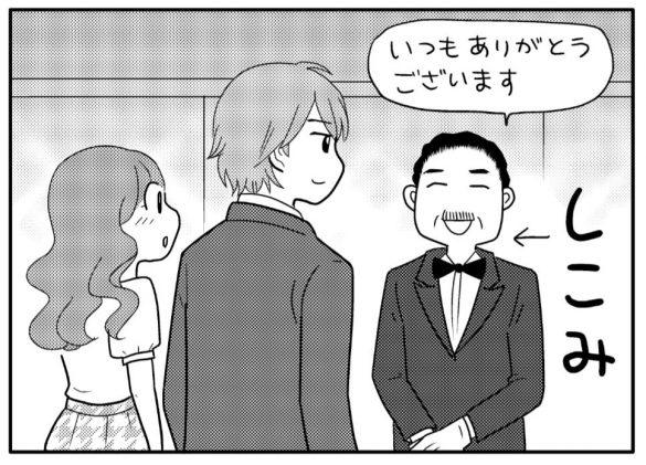 Bozawa