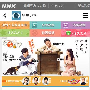 NHK ごごナマ